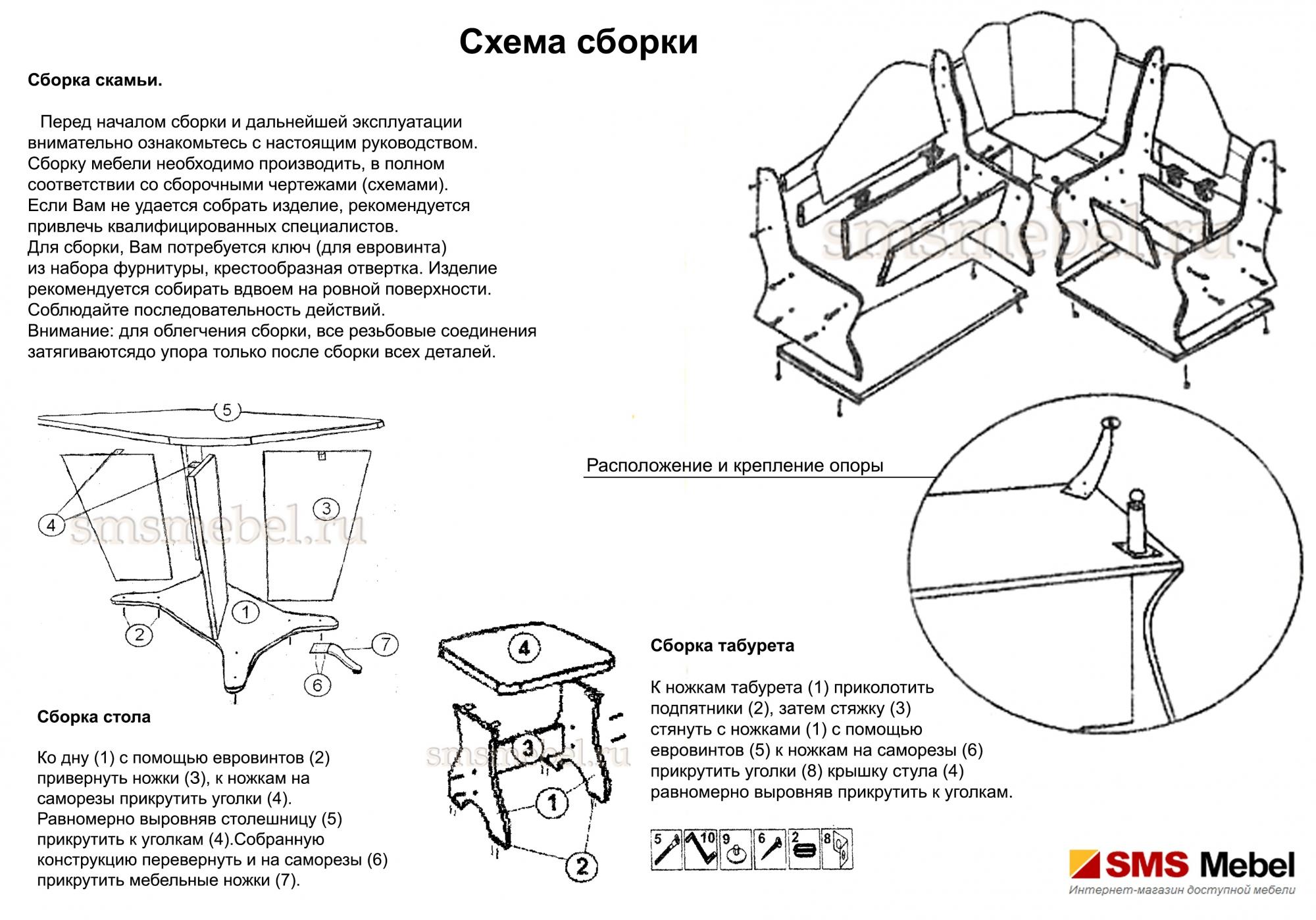 Тюльпан-мини кухонный уголок схема сборки
